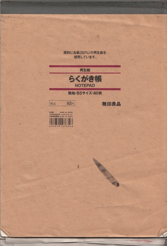 Japan-Sketchbook_Cover